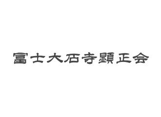 顕正会ロゴマーク
