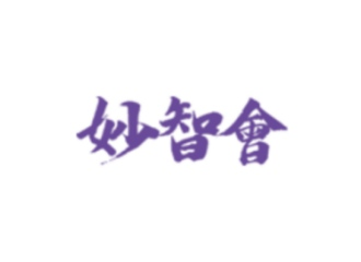 妙智会教団ロゴマーク