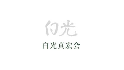 白光真宏会のロゴマーク